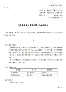 代表者変更のお知らせ 201201